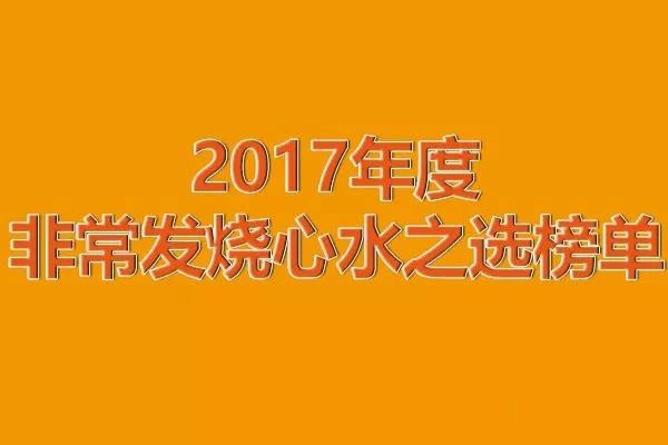 """2017年度非常发烧网""""非常发烧心水之选""""榜单公布"""